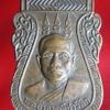 เหรียญ หลวงพ่อชวลิตร วัดท้ายเมือง นนทบุรี