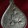 เหรียญใบโพธิ์ พระครูสาธุกิจวิธาน วัดลำต้อยติ่ง ปี2534