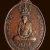 เหรียญพระอาจารย์ดวง วัดเทพย์เทพา จ.กาญจนบุรี