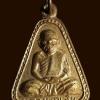 เหรียญจอบใหญ่หลวงพ่อเงิน บางคลาน ออกวัดขวาง จ.พิจิตร ปี2535