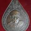 เหรียญหลวงพ่อบ่าย วัดช่องลม สมุทรสงคราม ปี2522