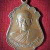 เหรียญพระครูจันทนคุณาทร หลวงปู่ทองศรี วัดชมภูคำ มัญจาคีรี จ.ขอนแก่น
