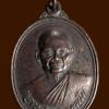 เหรียญพระครูธิติธรรมญาณ หลวงปู่ลี ฐิตธัมโม (สายศิษย์อาจารย์มั่น) วัดเหวลึก จ.สกลนคร ฉลองเจดีย์ ปี 2549