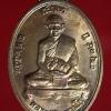เหรียญเจริญพรบน โสฬสมงคลจักรวาล หลวงปู่บัว ถามโก วัดศรีบูรพาราม จ.ตราด ปี2553