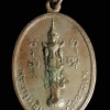เหรียญพระพุทธนฤมิต หลังรัชกาลที่ 2 วัดอรุณฯ กทม. ปี2510 เนื้ออัลปาก้า
