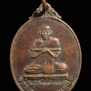 เหรียญพระธรรมญาณมุนี หลังสมเด็จพระนารายณ์ วัดมุ่งธรรม จ.ลพบุรี