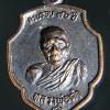 เหรียญหลวงพ่อดำ วัดตุยง จ.ปัตตานี ปี 2522 ภาพสวย (2)