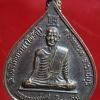 เหรียญพระอาจารย์คง จิตตคโม วัดโพธิ์รัตนาราม (โพธิ์คู่) ปี 2535