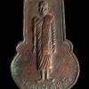 เหรียญพระครูจรัส อธิปุญโญ วัดฤาษีนุตจรัสวงษาราม จ.สระบุรี รุ่น 2