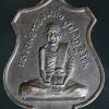 เหรียญหลวงพ่อทองหล่อ สุปติฎฐิโต วัดดอนทอง จ.ฉะเชิงเทรา ปี 2516