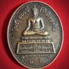 เหรียญพระสิงห์1 หรือพระเจ้า 700 ปีศรีเชียงใหม่ งานสมโภชเชียงใหม่ พิธีใหญ่วัดพระสิงห์ จ.เชียงใหม่ ปี2539