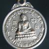 เหรียญหลวงพ่อแดงราชมงคล วัดสระสี่เหลี่ยม อ.ดอนตูม จ.นครปฐม