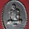 เหรียญ หลวงปู่แหวน วัดดอยแม่ปั๋ง เชียงใหม่