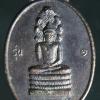 เหรียญหลวงพ่อองค์ดำ รุ่น 1 หลังหลวงพ่อปรือ อาภากโร วัดกุดเวียน จ.สระแก้ว