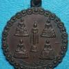 เหรียญพระ5พี่น้อง หลังพระประจำวัน
