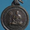 เหรียญหลวงพ่อเงินเด่น วัดขุนทิพย์ รุ่นแรก ปี 35 อยุธยา