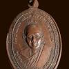 เหรียญพระครูอินทรียธรรมโสภิต ( หลวงพ่อบุญตา ) วัดอินทรียสังวรวนาราม จ.ชัยภูมิ รุ่น 1