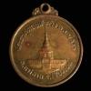 เหรียญพระธาตุดอยน้ำค้าง จ.เชียงใหม่ หลังพระภาวนาภิรามเถร(วัดระฆัง)