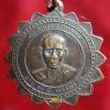 เหรียญ ที่ระลึกพระอธิการแพ อายุ86ปี พรรษา56