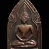 เหรียญขุนแผนบ้านกร่าง สุพรรณบุรี การไฟฟ้าส่วนภูมิภาคสุพรรณบุรีสร้าง ปี 2535