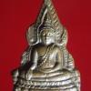 เหรียญพระพุทธชินราช หลังอกเลา พานพุ่ม วัดพระศรีรัตนมหาธาตุ จ.พิษณุโลก