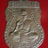 เหรียญเสมา พิมพ์หน้าใหญ่ ยันต์อุ พ.ศ.โค้ง หลวงพ่อจง วัดหน้าต่างนอก จ.พระนครศรีอยุธยา