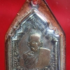 เหรียญหลวงพ่อเชย วัดเจษฎาราม สมุทรสาคร รุ่นยกช่อฟ้าอุโบสถ ปี2519