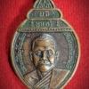 เหรียญอาจารย์อิสิญาโณภิกขุ(สงัด) วัดถ้ำช้าง จ.ลพบุรี