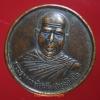 เหรียญ พระอาจารย์สนั่น วัดวังกะโล่ นครราชสีมา