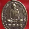 เหรียญรูปใข่ หลวงพ่อเดิม วัดหนองโพ ออกปี 2539