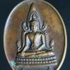 เหรียญรูปไข่พระพุทธชินราช วัดพระพุทธบาทเขาวงพระจันทร์ ลพบุรี ปี 2532