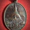 เหรียญวิว 150ปี พระปฐมเจดีย์ วัดพระปฐมเจดีย์ จ.นครปฐม