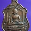 เหรียญหลวงพ่อเพชร วัดหน้าพระธาตุ เสาร์5 ปี 36 อ.นครไทย