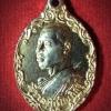 เหรียญ วชิราลงกรโณ ภิกขุ ที่ระลึก เจ้าฟ้าชาย ทรงผนวช ปี2521