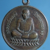 เหรียญมหาลาภ หลวงพ่อลออ วัดหนองหลวง ปี51 จ.นครสวรรค์