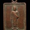 เหรียญเจ้าพี่พระยาพิชัยดาบหัก กุมารทอง จ.อุตรดิตถ์