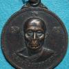 เหรียญรุ่นเหยียบรถกระดก(เดี่ยง) หลวงปู่วรพรตวิธาน วัดจุมพล ขอนแก่น