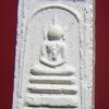 พระสมเด็จอรหัง (คะแนน) รุ่นพุทธชยันตี 2600ปี วัดมหาธาตุ (ท่าพระจันทร์) (2)