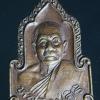 เหรียญ หลวงปู่ศิริ วัดตะพาน กทม. ปี2534