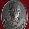 เหรียญพระครูสมัย วัดมะค่า ลพบุรี ปี2523