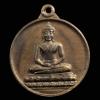 เหรียญพระพุทธ หลวงปู่ทวดเหยียบน้ำทะเลจืด เบตง
