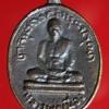 เหรียญหล่อหลวงพ่อเนื่อง รศ. 187 วัดจุฬามณี ปี 2511