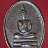 เหรียญเม็ดแตง วัดพระพุทธบาทสระบุรี ปี17