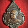 เหรียญรุ่นหลักเมือง หลวงพ่อแพ วัดพิกุลทอง จ.สิงห์บุรี ปี2525