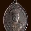 เหรียญ หลวงศุภชลาศัย ( บุง ศุภชลาศัย ) 60ปี กรมพลศึกษา