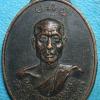 เหรียญหลวงพ่ออุตตมะ วัดวังก์วิเวการาม ปี 2522 จ.กาญจนบุรี