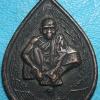 เหรียญหลวงพ่อคูณ ปริสุทโธ รุ่นแซยิดครบ 6 รอบ ปี 2537