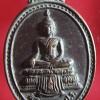 เหรียญขอบไข่ปลา พระพุทธ ภ.ป.ร. วัดสวนหงษ์ อ.เมือง จ.นครนายก งานผูกพัทธสีมา ปี 2534
