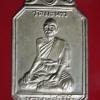 เหรียญหลวงพ่อโบ้ย วัดมะนาว จ.สุพรรณบุรี รุ่นแรก ปี2508