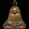 เหรียญระฆัง 5 จุด บ่าแตก พระอาจารย์ฝั้น อาจาโร วัดป่าอุดมสมพร จ.สกลนคร ปี 2514 เนื้อฝาบาตร